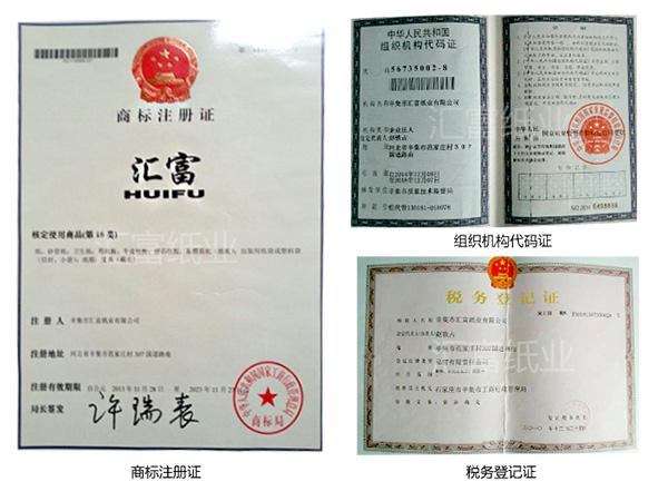 商标注册-组织机构代码-税务登记